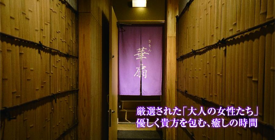 祇園 華扇メイン写真(リニューアル)